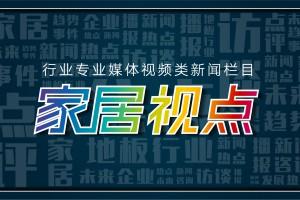 """第六期:""""小木说家居""""丨家居行业的机遇与挑战"""